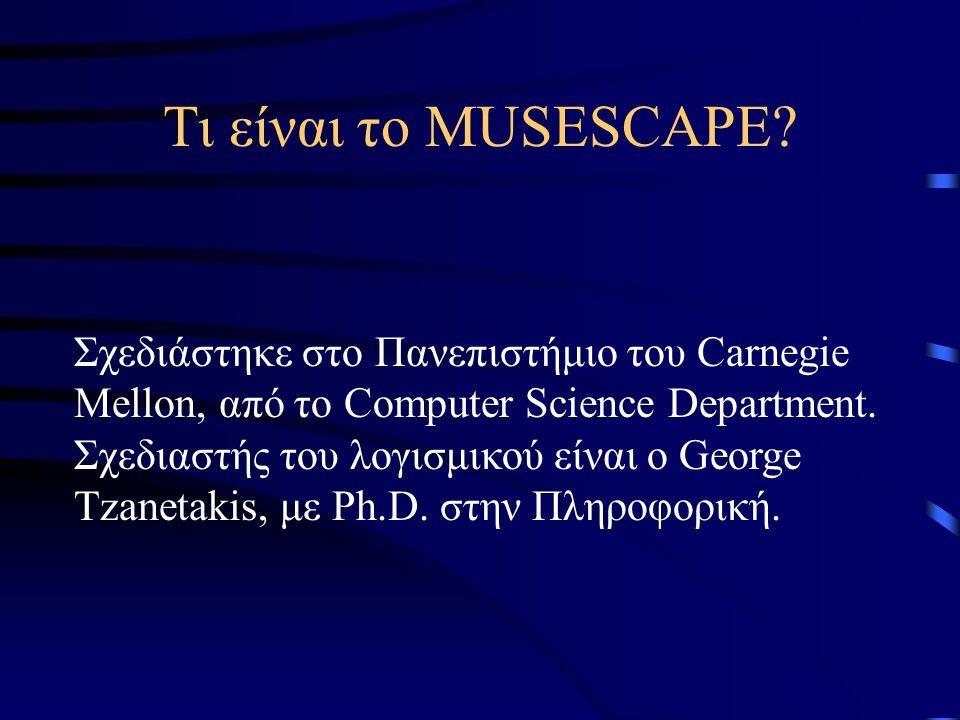 Τι είναι Το MUSESCAPE.