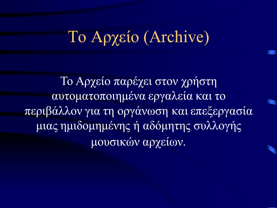 Το MUSESCAPE δομείται από: Το Αρχείο (Archive) Τη Βιβλιοθήκη (Library) Το Περιβάλλον Χρήστη (User Interface)