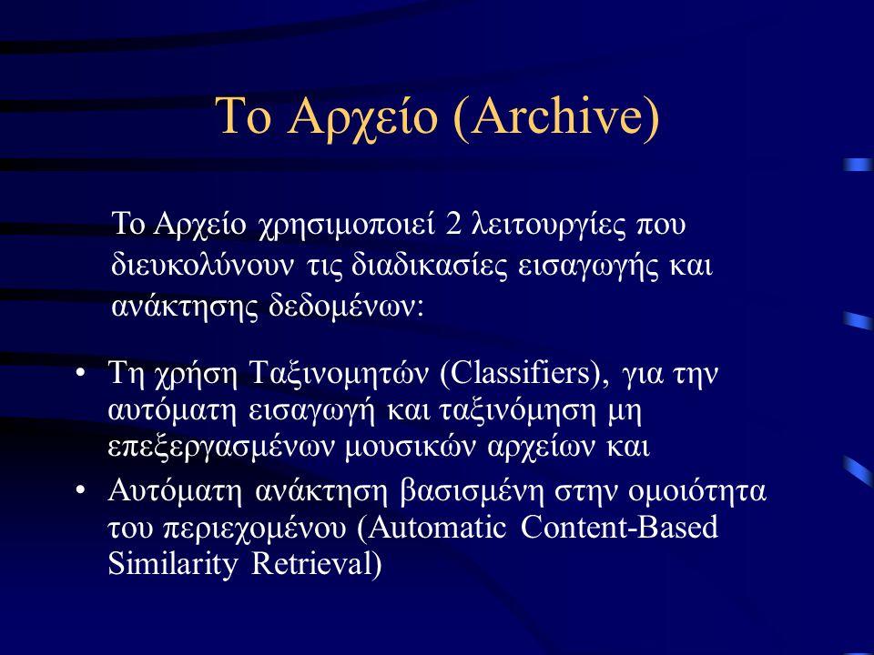 Το Αρχείο (Archive) Τη χρήση Ταξινομητών (Classifiers), για την αυτόματη εισαγωγή και ταξινόμηση μη επεξεργασμένων μουσικών αρχείων και Αυτόματη ανάκτηση βασισμένη στην ομοιότητα του περιεχομένου (Automatic Content-Based Similarity Retrieval) Το Αρχείο χρησιμοποιεί 2 λειτουργίες που διευκολύνουν τις διαδικασίες εισαγωγής και ανάκτησης δεδομένων: