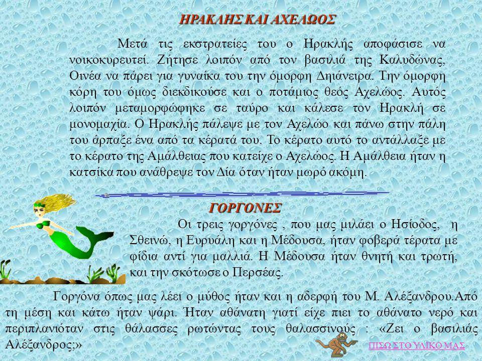 ΝΗΡΕΑΣ Ο Νηρέας όπως και άλλες θαλάσσιες θεότητες υπήρχε πριν τον Ποσειδώνα. Ήταν ένας από τους «γέροντες τις θάλασσας» κι ένας από τους πιο σημαντικο