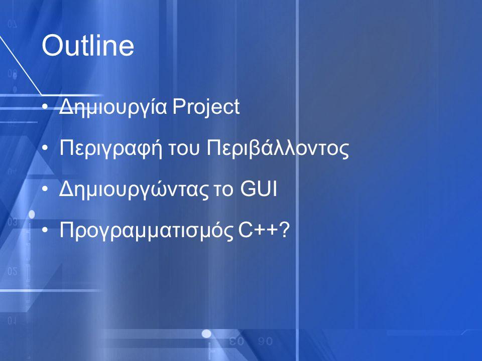 Δημιουργία νέου Project File->New->Project->Visual C++ -> Windows Forms Application