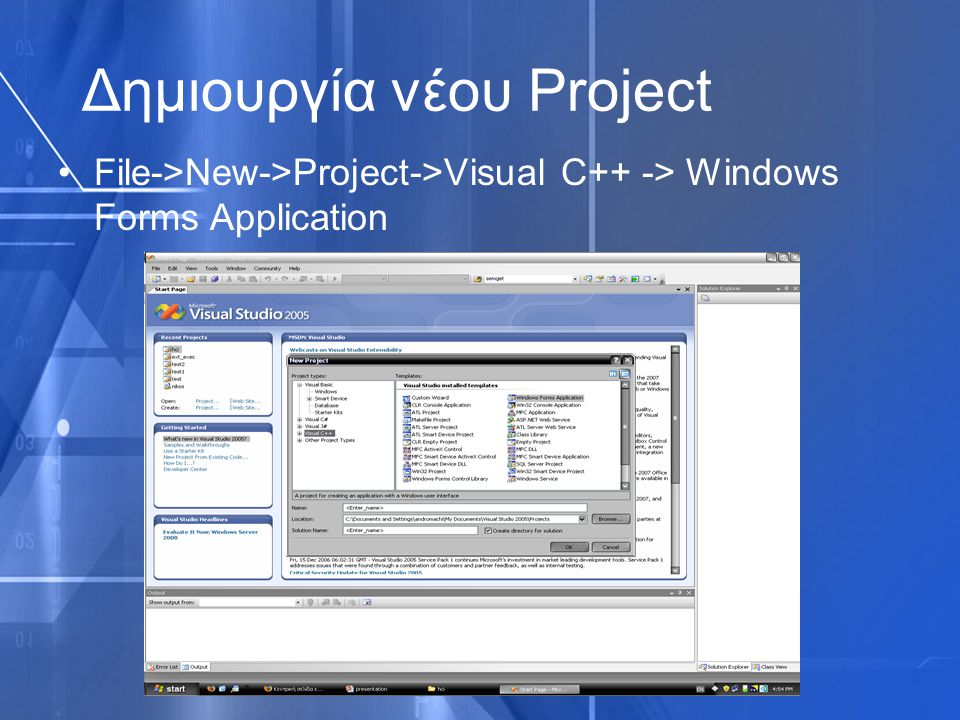 Δημιουργία νέου Project File->New->Project->Visual C++ -> Windows Forms Application