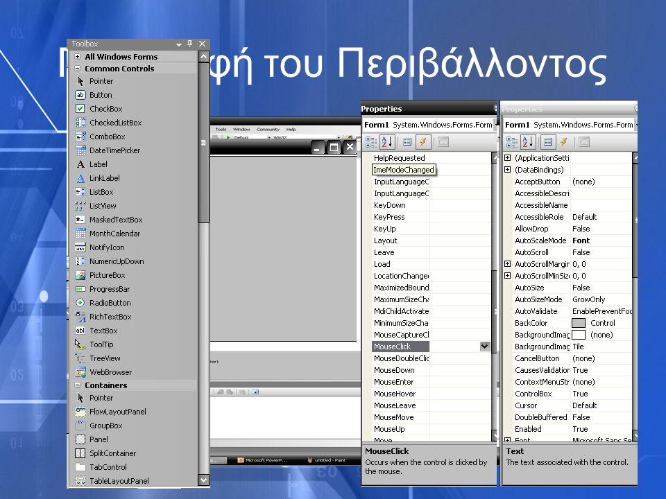 Δημιουργώντας το GUI (1/4) Button Label Text Box RadioButton CheckBox ComboBox MenuStrip PictureBox