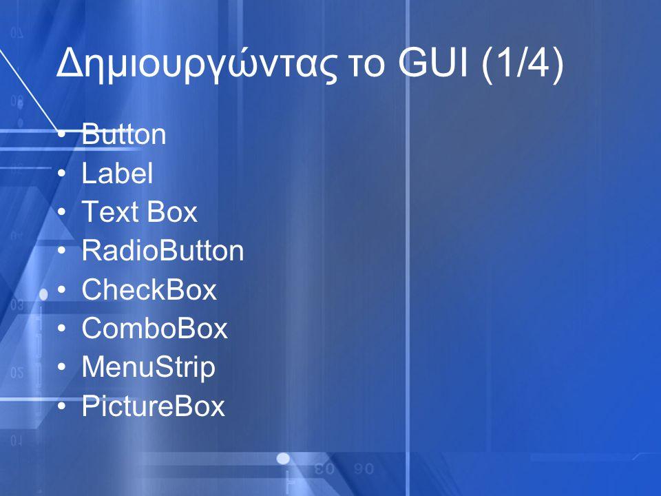 Δημιουργώντας το GUI (2/4) Button –Εκτέλεση ενέργειας Label –Απλή ετικέτα κειμένου TextBox –Εισαγωγή δεδομένων από το χρήστη –Παρουσίαση δεδομένων στο χρήστη