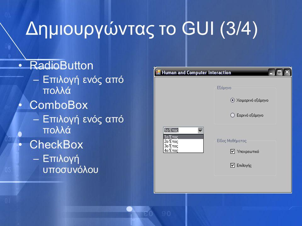 Δημιουργώντας το GUI (4/4) MenuStrip –Ομαδοποίηση ενεργειών και επιλογή μιας ενέργειας PictureBox –Χρησιμοποιείται για την εισαγωγή εικόνων