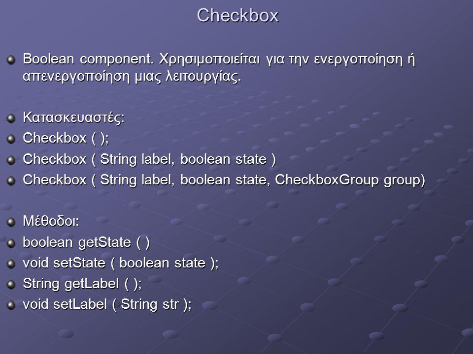 Checkbox Boolean component. Χρησιμοποιείται για την ενεργοποίηση ή απενεργοποίηση μιας λειτουργίας.