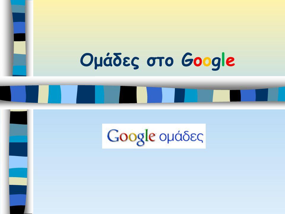 Ομάδες στο Google