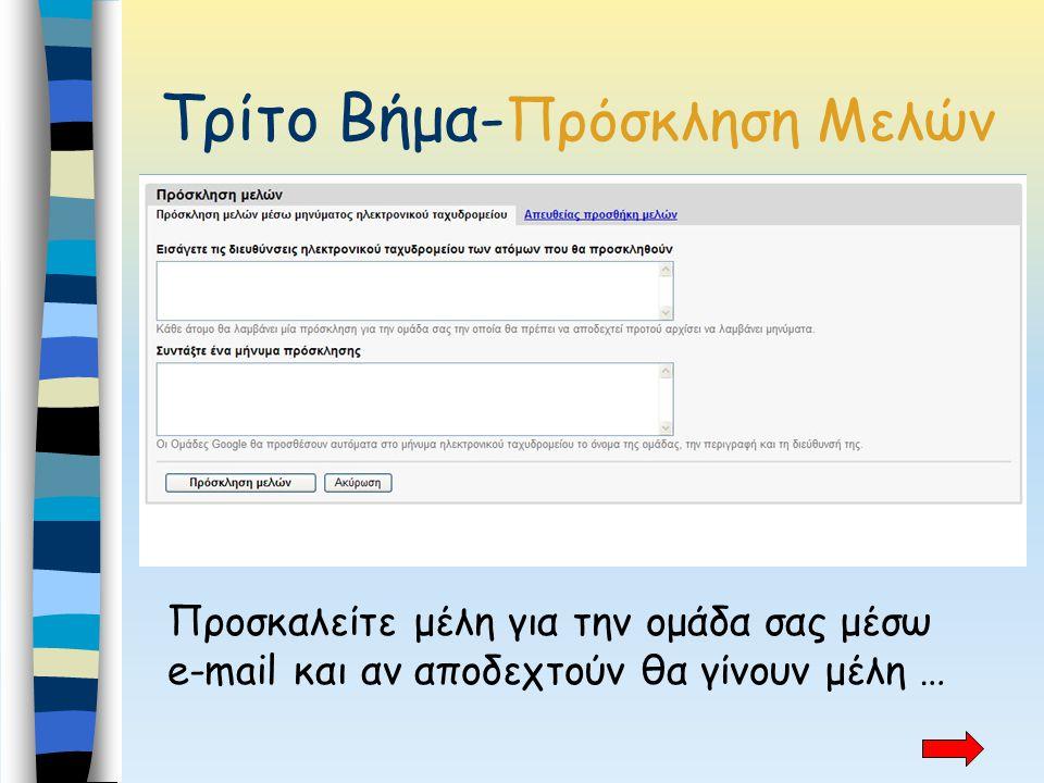 Τρίτο Βήμα- Πρόσκληση Μελών Προσκαλείτε μέλη για την ομάδα σας μέσω e-mail και αν αποδεχτούν θα γίνουν μέλη …