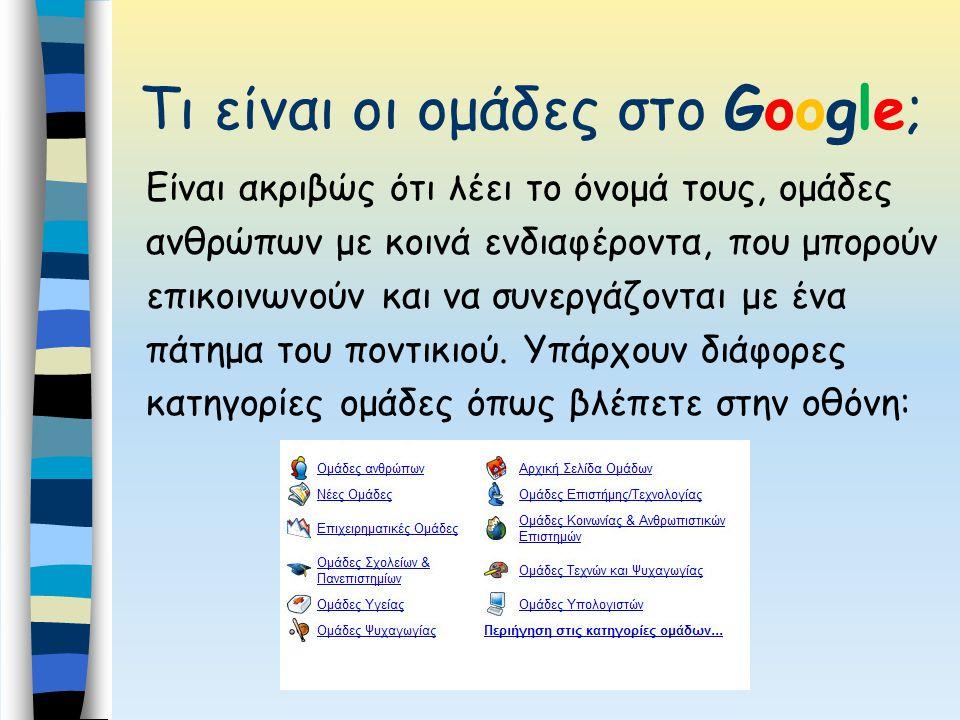 Τι είναι οι ομάδες στο Google; Είναι ακριβώς ότι λέει το όνομά τους, ομάδες ανθρώπων με κοινά ενδιαφέροντα, που μπορούν επικοινωνούν και να συνεργάζον