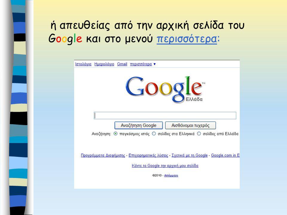 ή απευθείας από την αρχική σελίδα του Google και στο μενού περισσότερα: