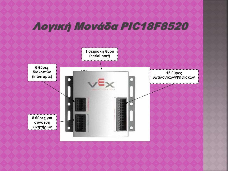 Λογική Μονάδα PIC18F8520 16 θύρες Αναλογικών/Ψηφιακών σημάτων 8 θύρες για σύνδεση κινητήρων 6 θύρες διακοπών (interrupts) 1 σειριακή θύρα (serial port