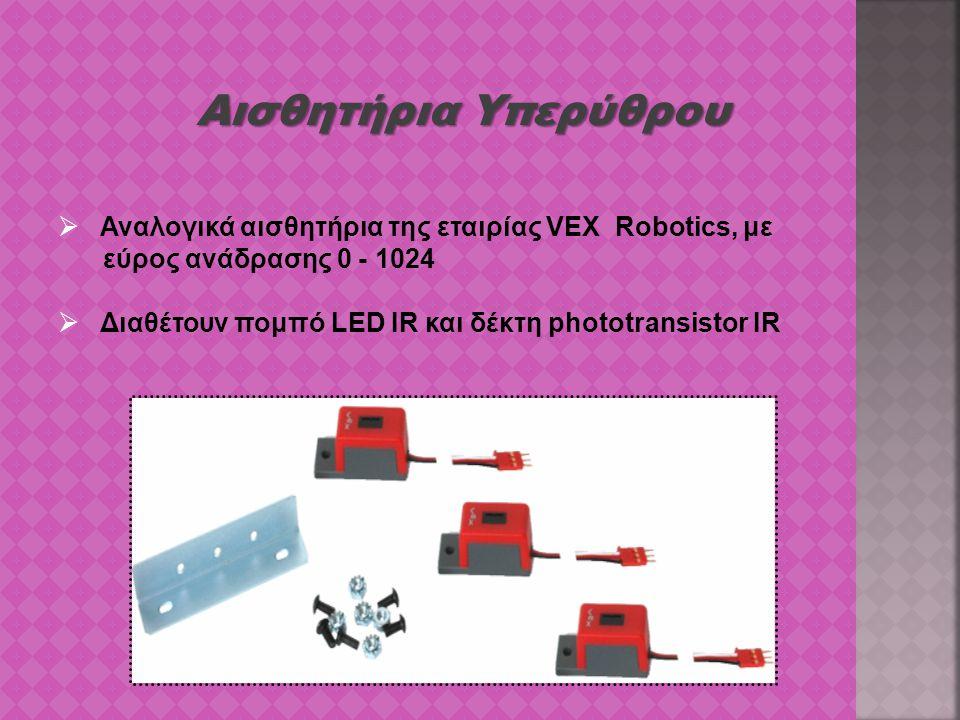 Αισθητήρια Υπερύθρου  Αναλογικά αισθητήρια της εταιρίας VEX Robotics, με εύρος ανάδρασης 0 - 1024  Διαθέτουν πομπό LED IR και δέκτη phototransistor