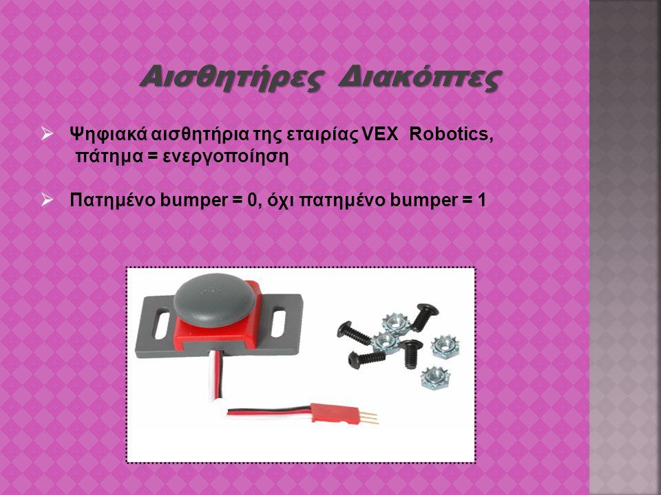 Αισθητήρες Διακόπτες  Ψηφιακά αισθητήρια της εταιρίας VEX Robotics, πάτημα = ενεργοποίηση  Πατημένο bumper = 0, όχι πατημένο bumper = 1