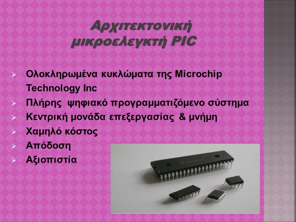 Αρχιτεκτονική μικροελεγκτή PIC  Ολοκληρωμένα κυκλώματα της Microchip Technology Inc  Πλήρης ψηφιακό προγραμματιζόμενο σύστημα  Κεντρική μονάδα επεξ