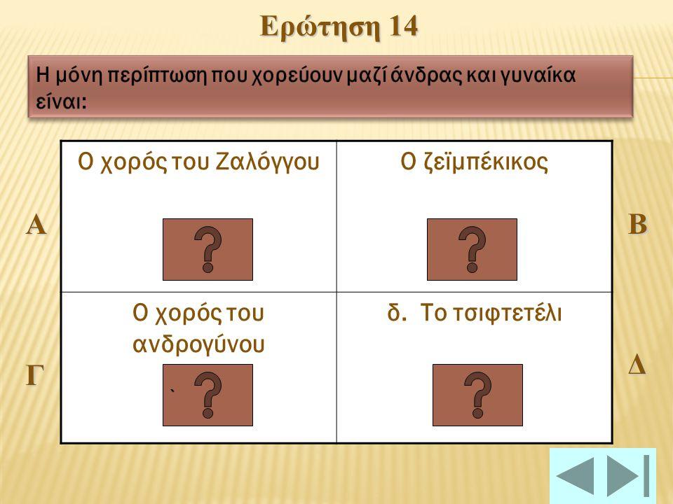 ΣωστόΛάθος Ερώτηση 13 ````