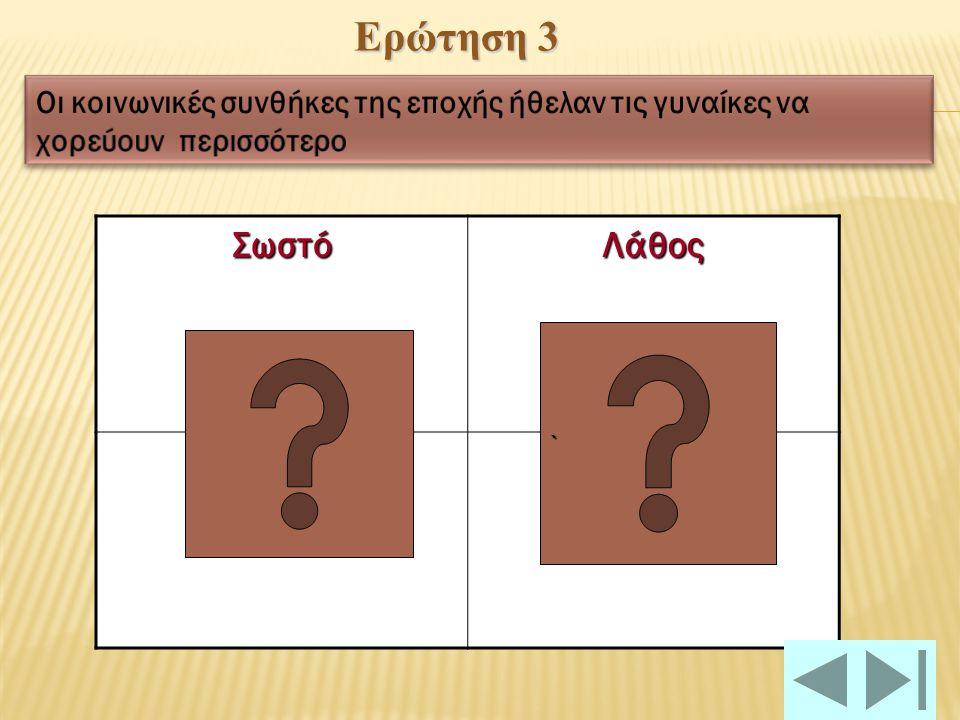 Ζεϊμπέκικους και τη σούστα Αργούς και γρήγορουςΑντικριστοί και ατομικοί δεξιοτεχνίας Αγροτικούς και πολεμικούς Α Γ Β Δ Ερώτηση 2 ````