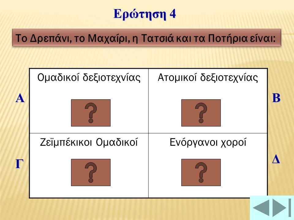 ΣωστόΛάθος Ερώτηση 3 ````