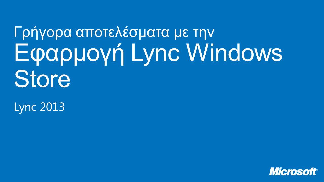 επόμενο προηγούμενο Εφαρμογή Lync Windows Store Περί τίνος πρόκειται; Είσοδος Εναλλαγή μεταξύ οθονών περισσότερα Εγκατάσταση του Lync Εύρεση του Lync Χρήση της κουμπωμένης προβολής Αλλαγή ρυθμίσεων Χρήση της αρχικής οθόνης Προσθήκη επαφής