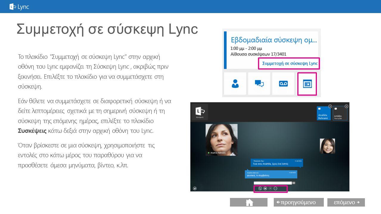 επόμενο προηγούμενο Συμμετοχή σε σύσκεψη Lync Το πλακίδιο Συμμετοχή σε σύσκεψη Lync στην αρχική οθόνη του Lync εμφανίζει τη Σύσκεψη Lync, ακριβώς πριν ξεκινήσει.