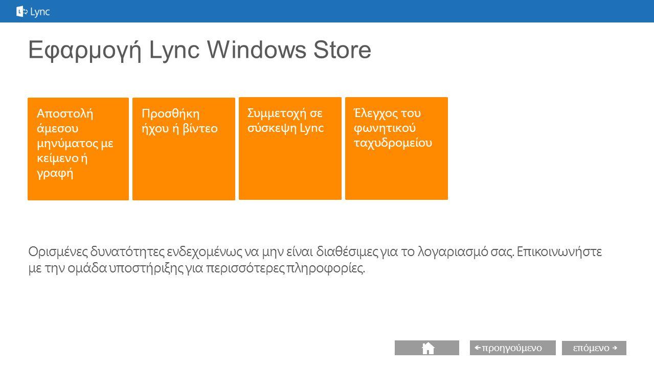 επόμενο προηγούμενο Τι είναι η εφαρμογή Lync Windows Store; Μια έκδοση του Lync που έχει σχεδιαστεί για υπολογιστές με οθόνη αφής που χρησιμοποιούν Windows 8 και Windows RT.