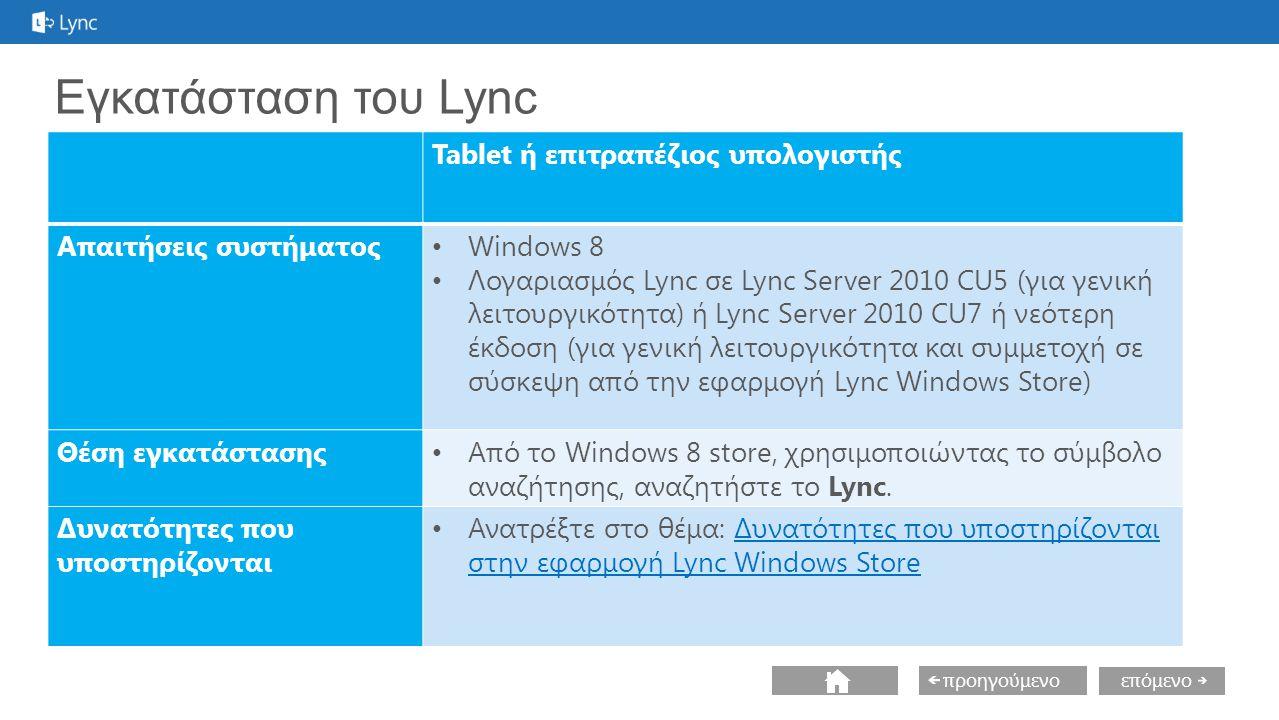 επόμενο προηγούμενο Εύρεση του Lync στον υπολογιστή σας Μετά την εγκατάστασή του, το Lync θα εμφανίζεται στην οθόνη Έναρξη των Windows.