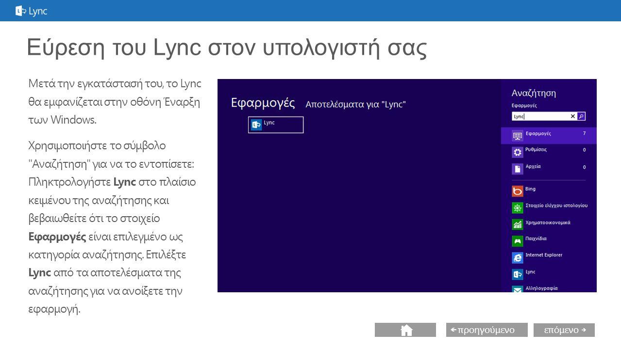 επόμενο προηγούμενο Είσοδος Συνήθως, το Lync πραγματοποιεί αυτόματα είσοδο, εάν έχετε συνδεθεί στον υπολογιστή σας με τα διαπιστευτήρια του τομέα σας ή του Office 365.