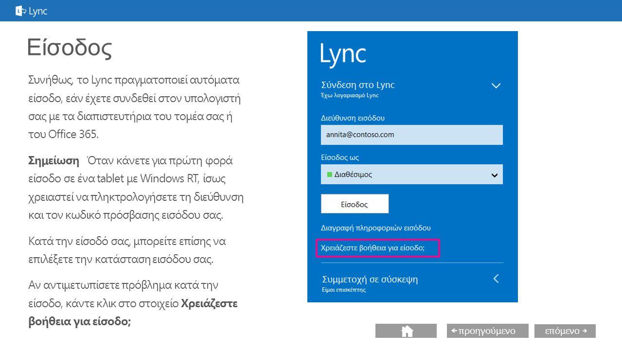 επόμενο προηγούμενο Χρήση της αρχικής οθόνης Από την αρχική οθόνη του Lync, μπορείτε να αποκτήσετε πρόσβαση στα εξής: Σύμβολο αναζήτησης Συσκέψεις Lync Επαφές Ιστορικό συνομιλίας Φωνητικό ταχυδρομείο (εάν υπάρχει)