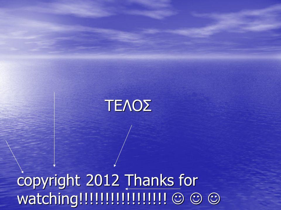 ΤΕΛΟΣ copyright 2012 Thanks for watching!!!!!!!!!!!!!!!!.