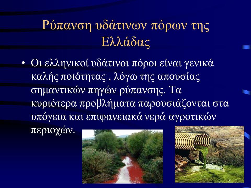 Ρύπανση υδάτινων πόρων της Ελλάδας Οι ελληνικοί υδάτινοι πόροι είναι γενικά καλής ποιότητας, λόγω της απουσίας σημαντικών πηγών ρύπανσης. Τα κυριότερα