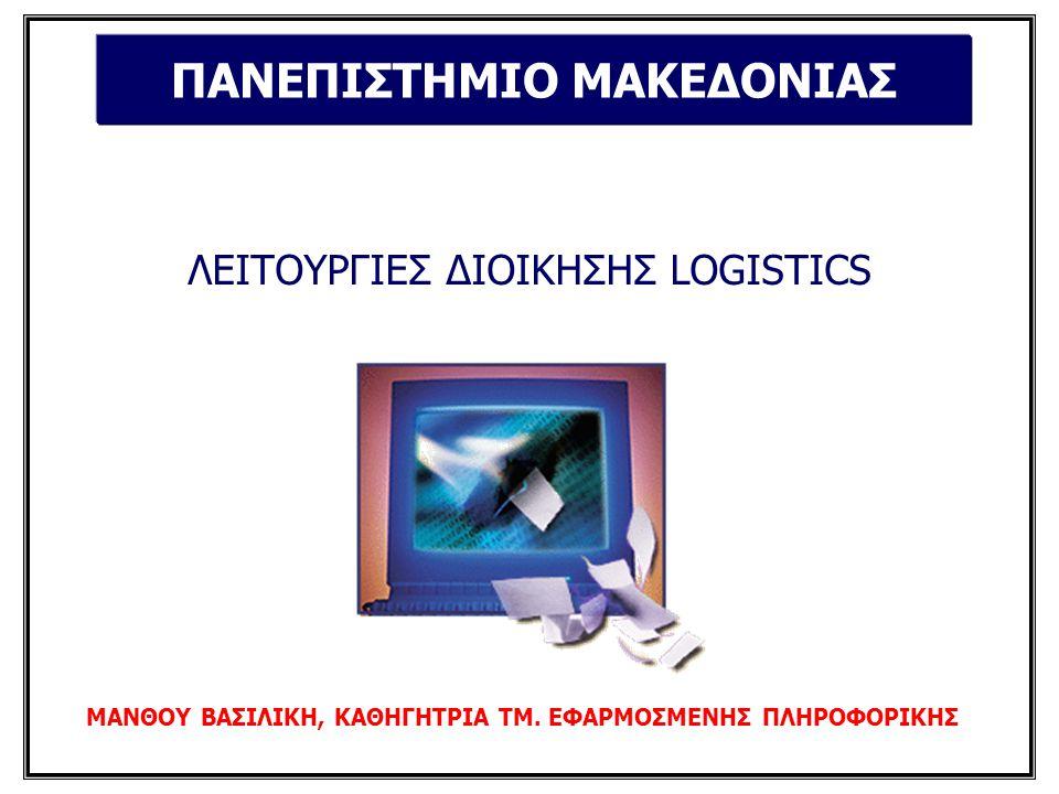 ΛΕΙΤΟΥΡΓΙΕΣ LOGISTICS