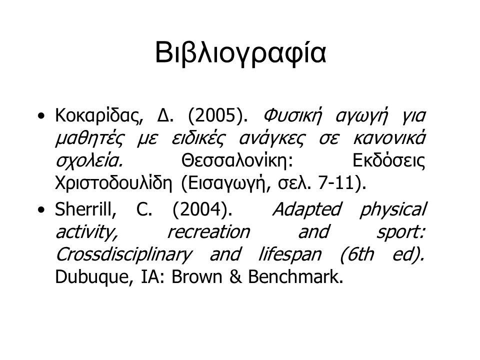 Βιβλιογραφία Κοκαρίδας, Δ. (2005). Φυσική αγωγή για μαθητές με ειδικές ανάγκες σε κανονικά σχολεία. Θεσσαλονίκη: Εκδόσεις Χριστοδουλίδη (Εισαγωγή, σελ