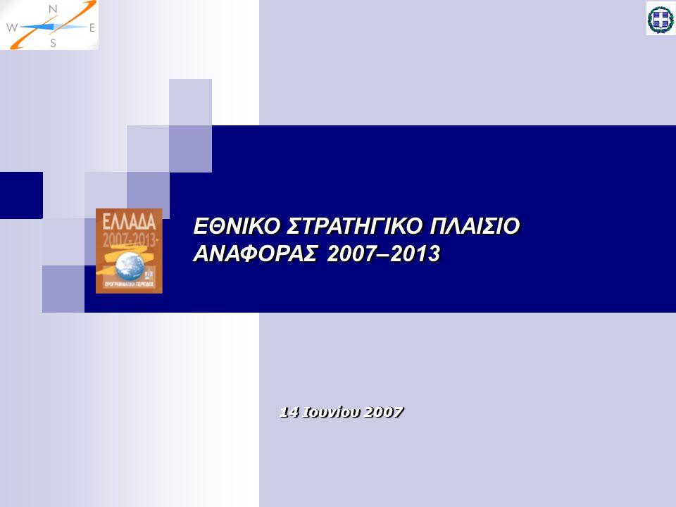14 Ιουνίου 2007 ΕΘΝΙΚΟ ΣΤΡΑΤΗΓΙΚΟ ΠΛΑΙΣΙΟ ΑΝΑΦΟΡΑΣ 2007–2013