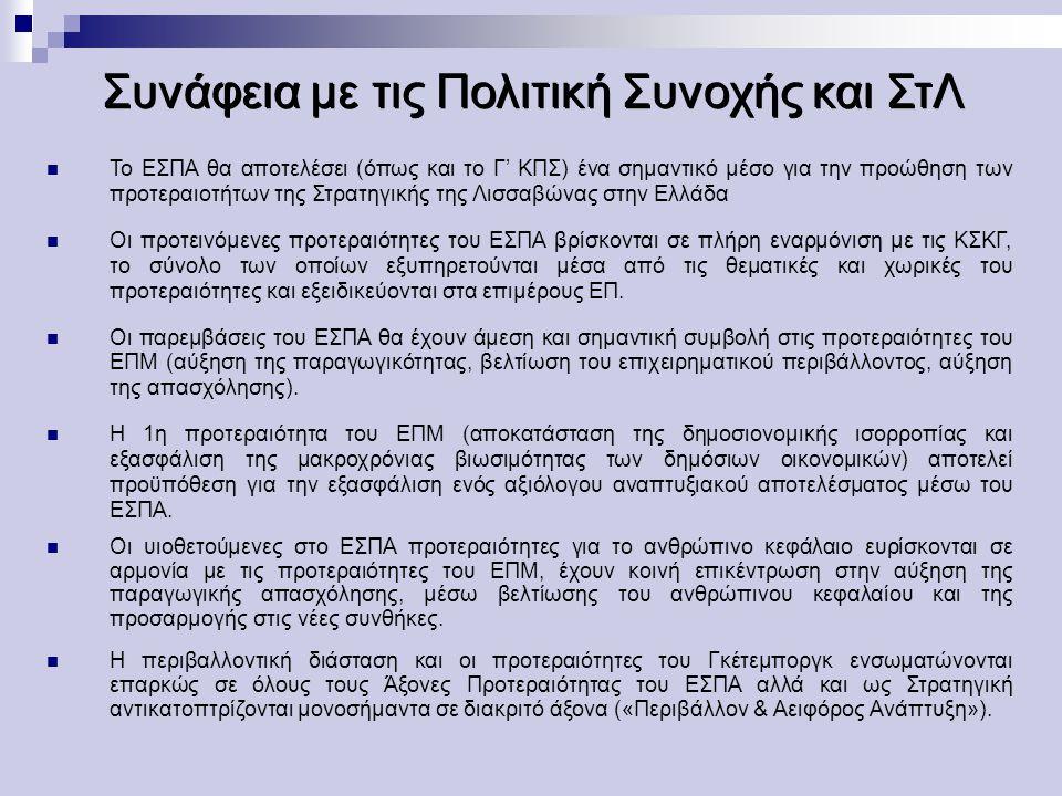 Συνάφεια με τις Πολιτική Συνοχής και ΣτΛ Το ΕΣΠΑ θα αποτελέσει (όπως και το Γ' ΚΠΣ) ένα σημαντικό μέσο για την προώθηση των προτεραιοτήτων της Στρατηγικής της Λισσαβώνας στην Ελλάδα Οι προτεινόμενες προτεραιότητες του ΕΣΠΑ βρίσκονται σε πλήρη εναρμόνιση µε τις ΚΣΚΓ, το σύνολο των οποίων εξυπηρετούνται μέσα από τις θεματικές και χωρικές του προτεραιότητες και εξειδικεύονται στα επιμέρους ΕΠ.
