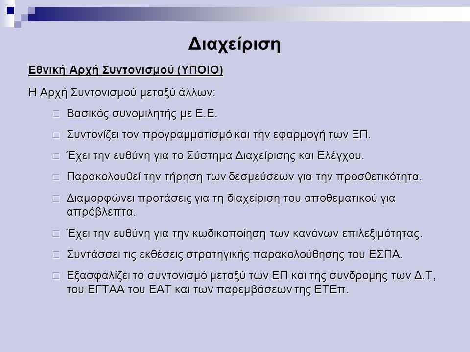 Διαχείριση Εθνική Αρχή Συντονισμού (ΥΠΟΙΟ) Η Αρχή Συντονισμού μεταξύ άλλων:  Βασικός συνομιλητής με Ε.Ε.