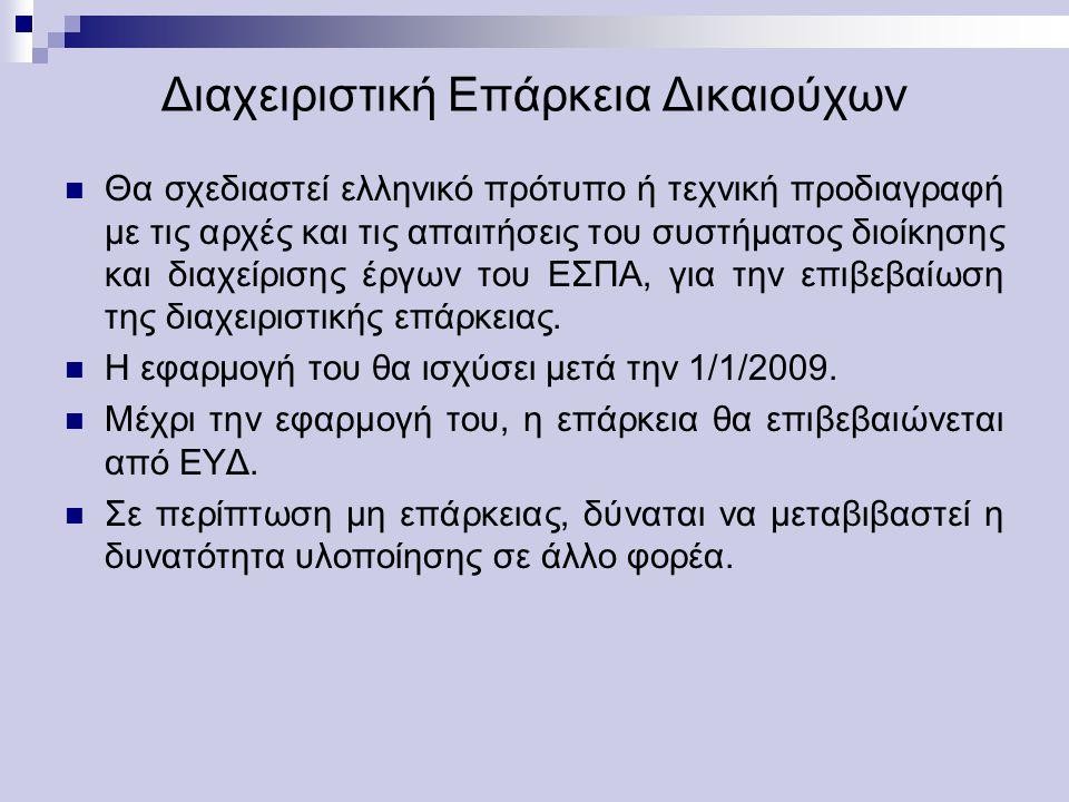 Διαχειριστική Επάρκεια Δικαιούχων Θα σχεδιαστεί ελληνικό πρότυπο ή τεχνική προδιαγραφή με τις αρχές και τις απαιτήσεις του συστήματος διοίκησης και διαχείρισης έργων του ΕΣΠΑ, για την επιβεβαίωση της διαχειριστικής επάρκειας.