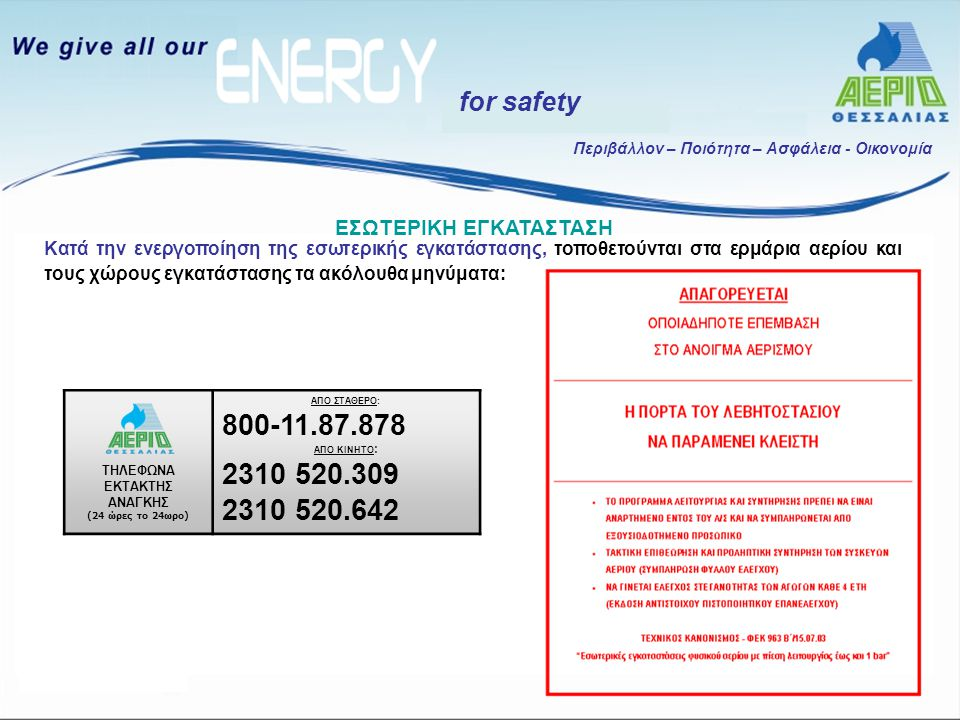 Περιβάλλον – Ποιότητα – Ασφάλεια - Οικονομία for safety Κατά την ενεργοποίηση της εσωτερικής εγκατάστασης, τοποθετούνται στα ερμάρια αερίου και τους χ