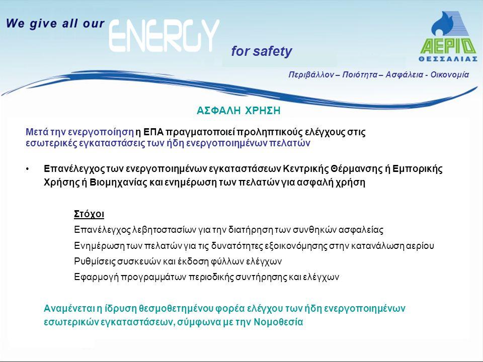 Περιβάλλον – Ποιότητα – Ασφάλεια - Οικονομία for safety Μετά την ενεργοποίηση η ΕΠΑ πραγματοποιεί προληπτικούς ελέγχους στις εσωτερικές εγκαταστάσεις