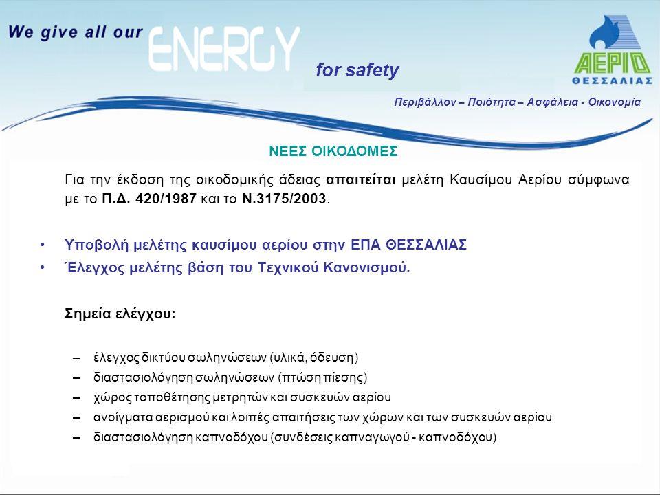 Περιβάλλον – Ποιότητα – Ασφάλεια - Οικονομία for safety Για την έκδοση της οικοδομικής άδειας απαιτείται μελέτη Καυσίμου Αερίου σύμφωνα με το Π.Δ. 420