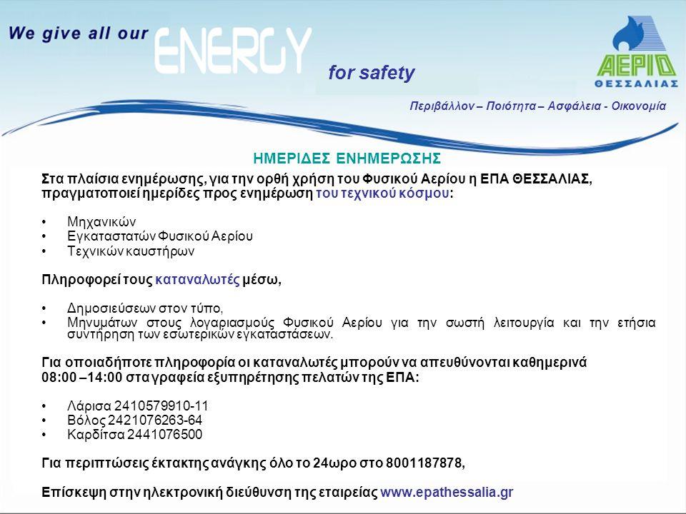 Περιβάλλον – Ποιότητα – Ασφάλεια - Οικονομία for safety Στα πλαίσια ενημέρωσης, για την ορθή χρήση του Φυσικού Αερίου η ΕΠΑ ΘΕΣΣΑΛΙΑΣ, πραγματοποιεί η