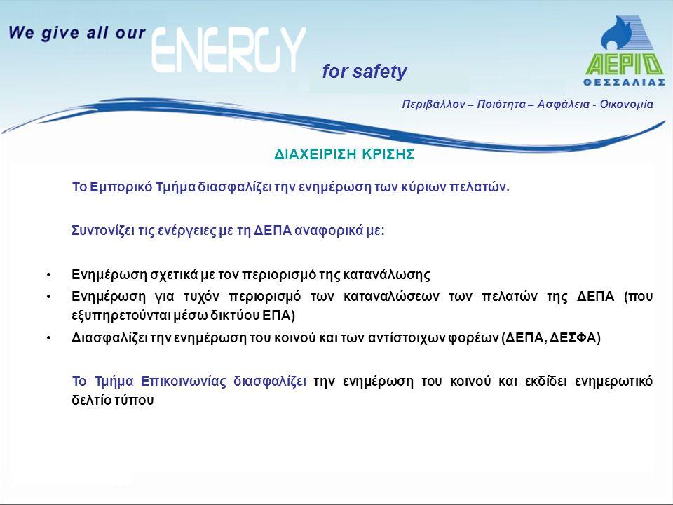 Περιβάλλον – Ποιότητα – Ασφάλεια - Οικονομία for safety Το Εμπορικό Τμήμα διασφαλίζει την ενημέρωση των κύριων πελατών. Συντονίζει τις ενέργειες με τη