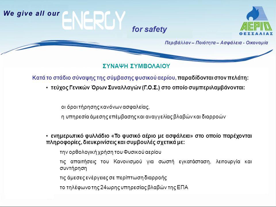 Περιβάλλον – Ποιότητα – Ασφάλεια - Οικονομία for safety Κατά το στάδιο σύναψης της σύμβασης φυσικού αερίου, παραδίδονται στον πελάτη: τεύχος Γενικών Ό
