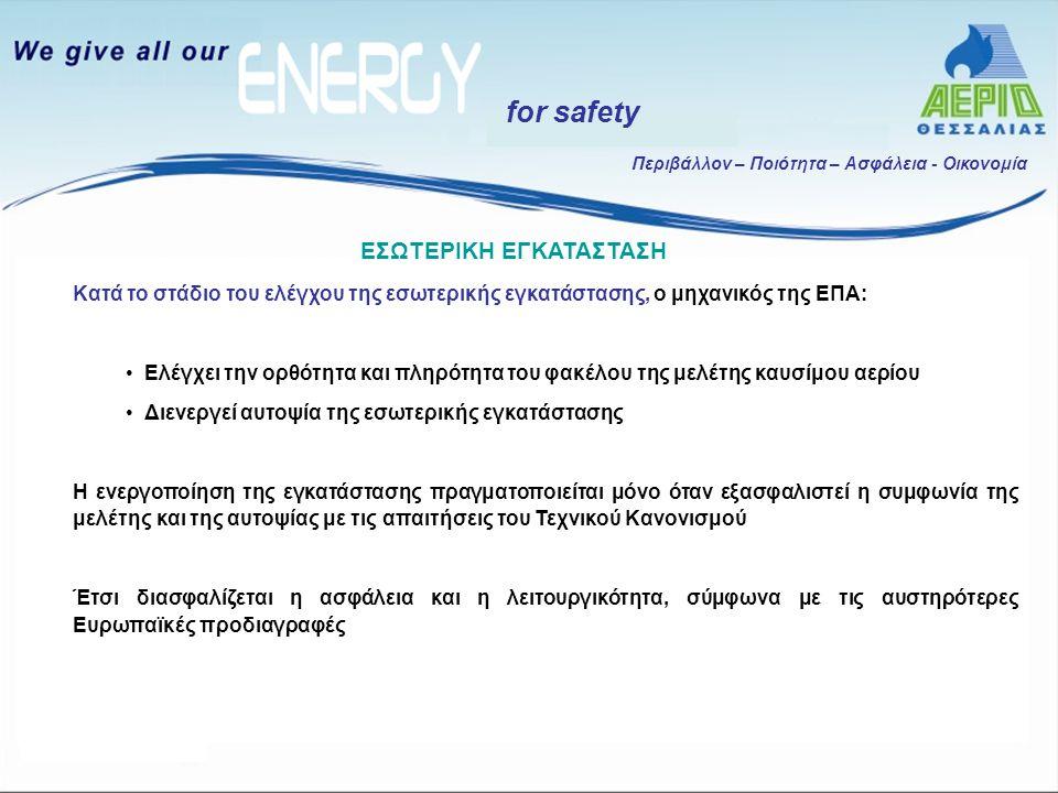 Περιβάλλον – Ποιότητα – Ασφάλεια - Οικονομία for safety Αρνητική έκβασηΘετική έκβαση Προσωρινή ενεργοποίηση 30 ημερών Επανέλεγχος  Πιστοποιητικά Ρύθμισης  Φύλλα Ελέγχου Έλεγχος και ενεργοποίηση Άδεια Χρήσης