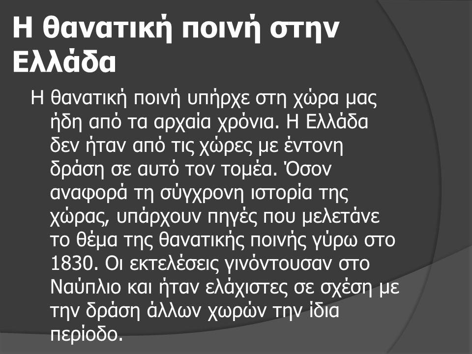 Η θανατική ποινή στην Ελλάδα Η θανατική ποινή υπήρχε στη χώρα μας ήδη από τα αρχαία χρόνια.