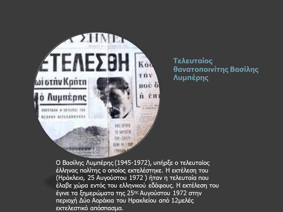 Τελευταίος θανατοποινίτης Βασίλης Λυμπέρης Ο Βασίλης Λυμπέρης (1945-1972), υπήρξε ο τελευταίος έλληνας πολίτης ο οποίος εκτελέστηκε.