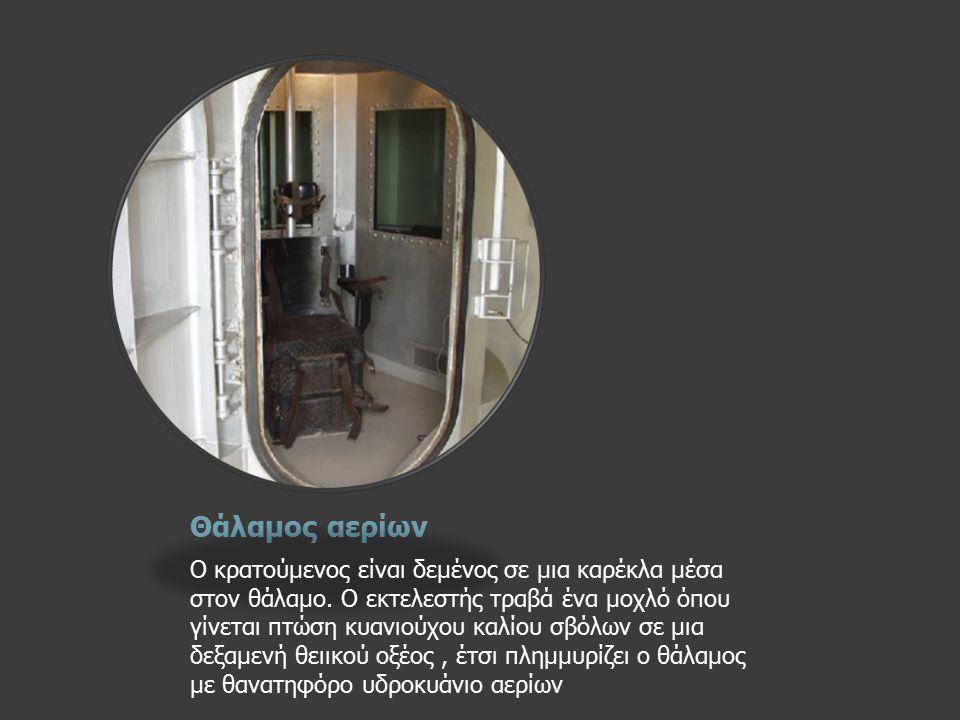 Θάλαμος αερίων Ο κρατούμενος είναι δεμένος σε μια καρέκλα μέσα στον θάλαμο.