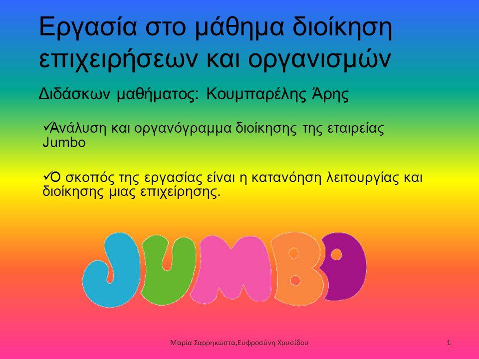 JUMBO Η Jumbo είναι μία αμιγώς Ελληνική εταιρεία όπου η κύρια δραστηριότητα της είναι η λιανική πώληση παιχνιδιών, βρεφικών ειδών, εποχικών ειδών, ειδών διακόσμησης και ειδών βιβλιοχαρτοπωλείου.