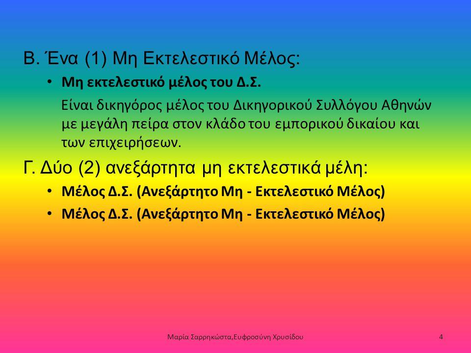 Β. Ένα (1) Μη Εκτελεστικό Μέλος: Μη εκτελεστικό μέλος του Δ.Σ. Είναι δικηγόρος μέλος του Δικηγορικού Συλλόγου Αθηνών με μεγάλη πείρα στον κλάδο του εμ