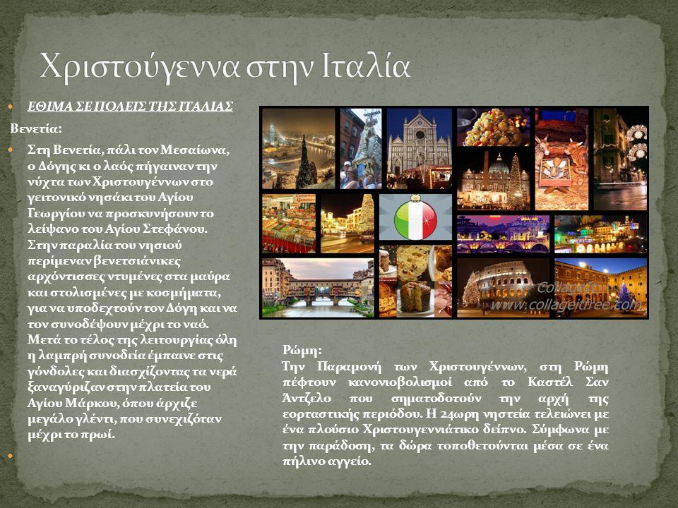 ΕΘΙΜΑ ΣΕ ΠΟΛΕΙΣ ΤΗΣ ΙΤΑΛΙΑΣ Βενετία: Στη Βενετία, πάλι τον Μεσαίωνα, ο Δόγης κι ο λαός πήγαιναν την νύχτα των Χριστουγέννων στο γειτονικό νησάκι του Α