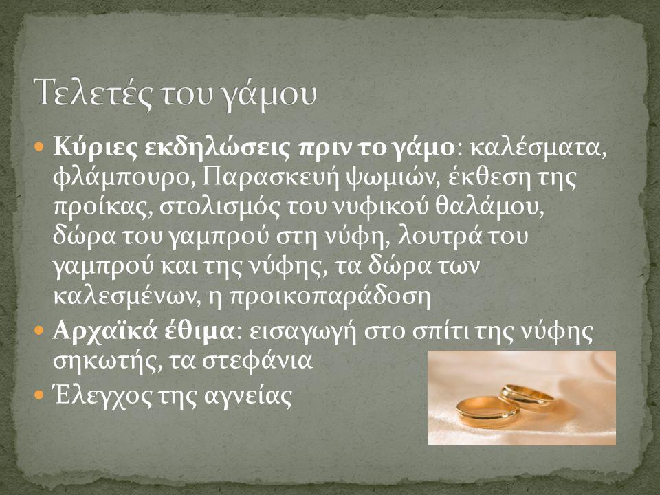 Κύριες εκδηλώσεις πριν το γάμο: καλέσματα, φλάμπουρο, Παρασκευή ψωμιών, έκθεση της προίκας, στολισμός του νυφικού θαλάμου, δώρα του γαμπρού στη νύφη,