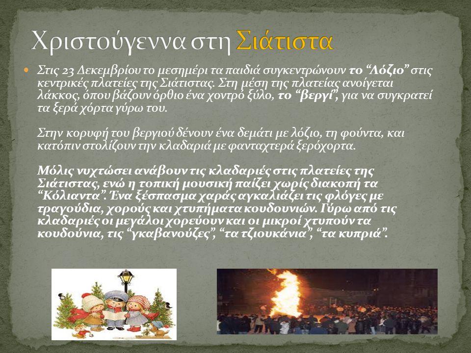 """Στις 23 Δεκεμβρίου το μεσημέρι τα παιδιά συγκεντρώνουν το """"Λόζιο"""" στις κεντρικές πλατείες της Σιάτιστας. Στη μέση της πλατείας ανοίγεται λάκκος, όπου"""